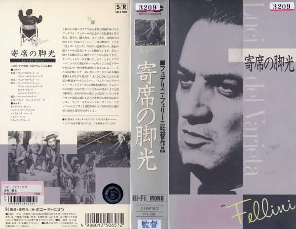 【VHSです】奇席の脚光[字幕]|中古ビデオ【中古】