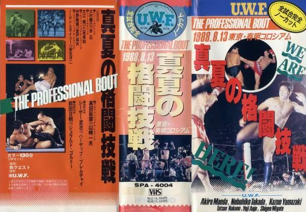 【VHSです】真夏の格闘技戦 1988.8.13 東京・有明コロシアム 2巻組|中古ビデオ【中古】