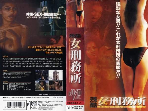 【VHSです】残酷女刑務所 [字幕]|中古ビデオ【中古】