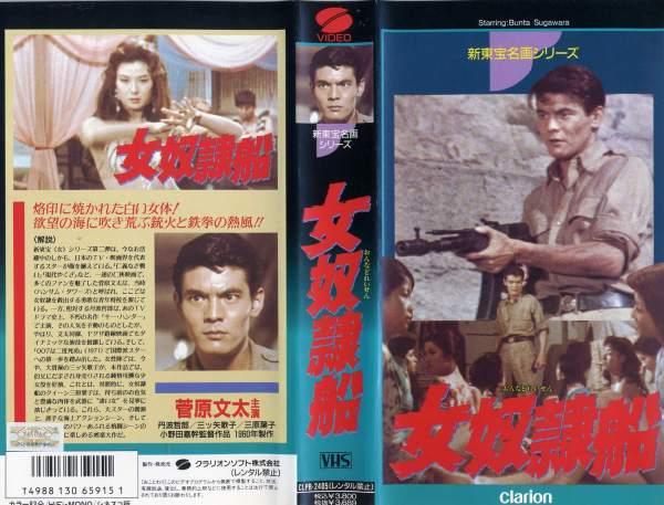 【VHSです】女奴隷船 [菅原文太]|中古ビデオ【中古】
