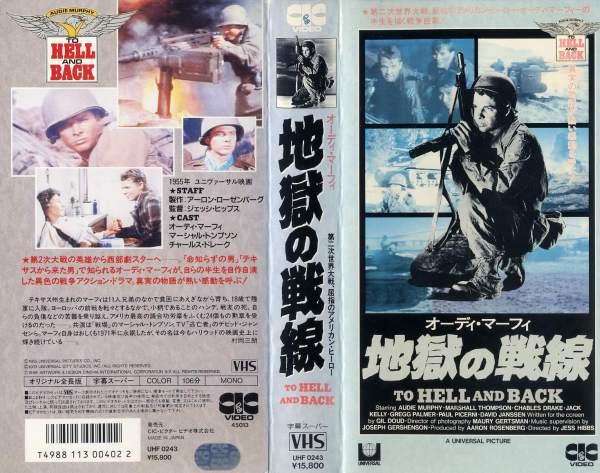 【VHSです】地獄の戦線 [字幕]|中古ビデオ【中古】