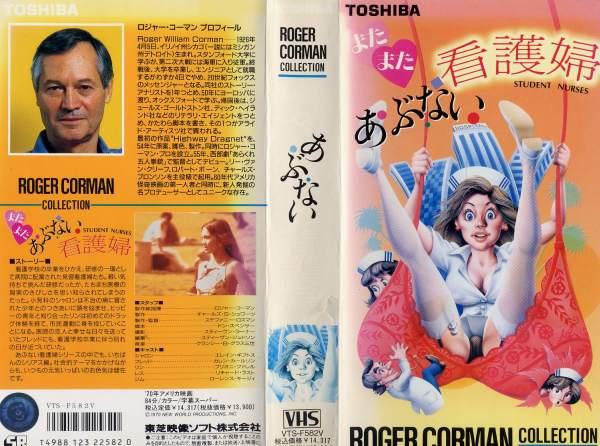 【VHSです】またまたあぶない看護婦 [字幕]|中古ビデオ【中古】