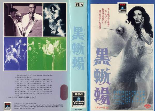 【VHSです】【超★希少品】 黒蜥蜴 (1968年) [丸山(美輪)明宏][未DVD化]|中古ビデオ【中古】