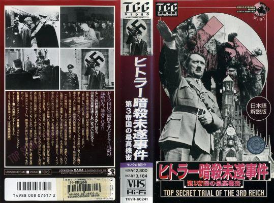 【VHSです】ヒトラー暗殺未遂事件 第3帝国の最高機密 [日本語解説版]|中古ビデオ【中古】【4/1 0時から 4/26 10時まで★ポイント10倍★☆期間限定】