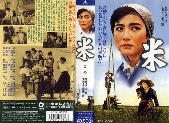 【VHSです】米 [江原真二郎/中原ひとみ]|中古ビデオ [K]【中古】