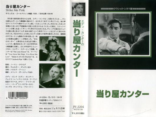 【VHSです】エディ・カンターの当り屋カンター [字幕]|中古ビデオ [K]【中古】