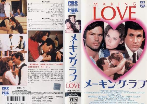 【VHSです】メーキング・ラブ [字幕]|中古ビデオ [K]【中古】