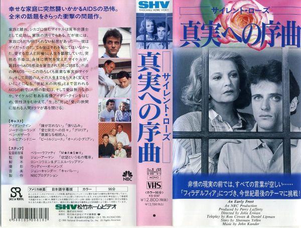 【VHSです】サイレント・ローズ 真実への序曲 [字幕]|中古ビデオ [K]【中古】