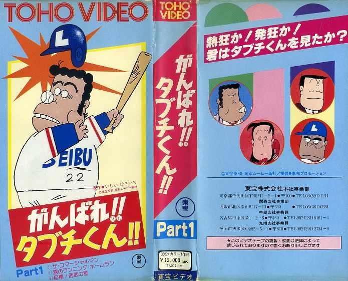 【VHSです】がんばれ!!タブチくん!! パート1|中古ビデオ [K]【中古】