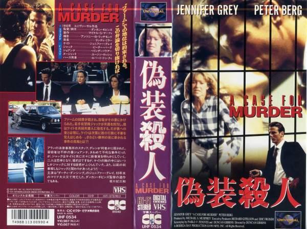 【VHSです】偽装殺人 [字幕]|中古ビデオ [K]【中古】