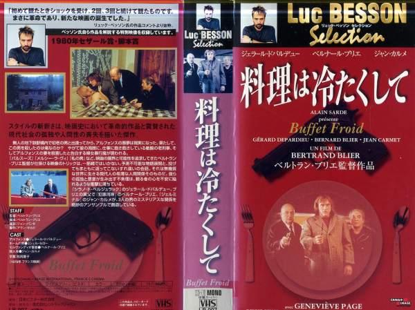 【VHSです】料理は冷たくして [字幕]|中古ビデオ [K]【中古】
