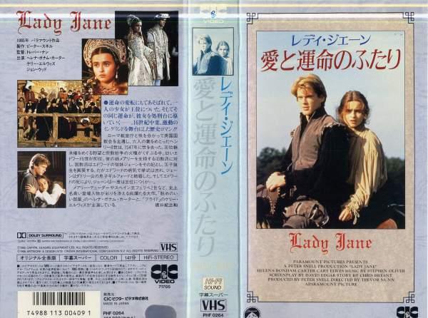 【VHSです】レディ・ジェーン 愛と運命のふたり [字幕]|中古ビデオ [K]【中古】