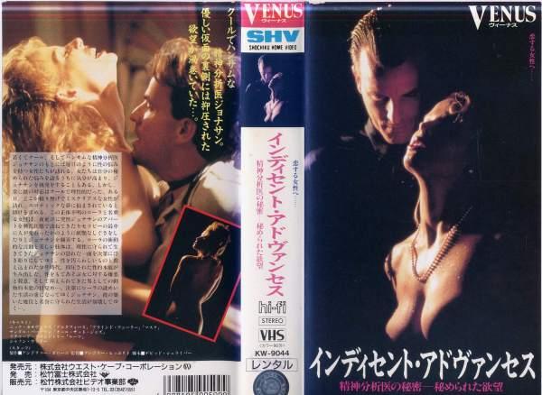 【VHSです】インディセント・アドヴァンセス/精神分析医の秘密 [字幕]|中古ビデオ [K]【中古】