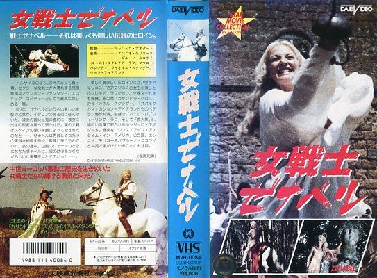 【VHSです】女戦士ゼナベル (1970年) [字幕][ルクレチア・ラブ]|中古ビデオ【中古】