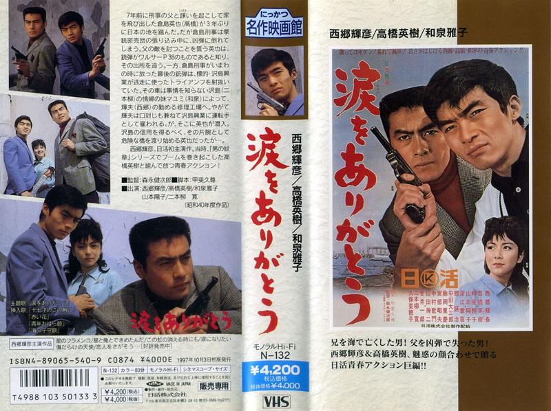 【VHSです】涙をありがとう (1965年) [西郷輝彦/高橋英樹/和泉雅子]|中古ビデオ【中古】