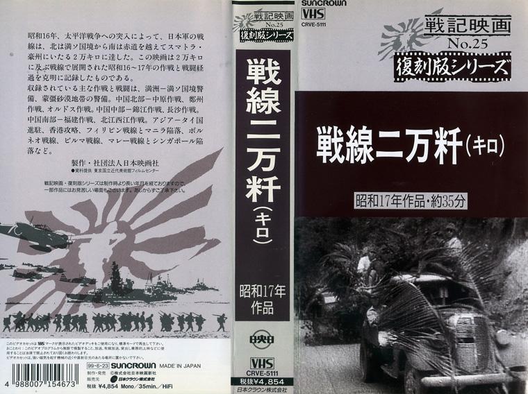 【VHSです】戦線二万粁(キロ) (1942年)|中古ビデオ【中古】