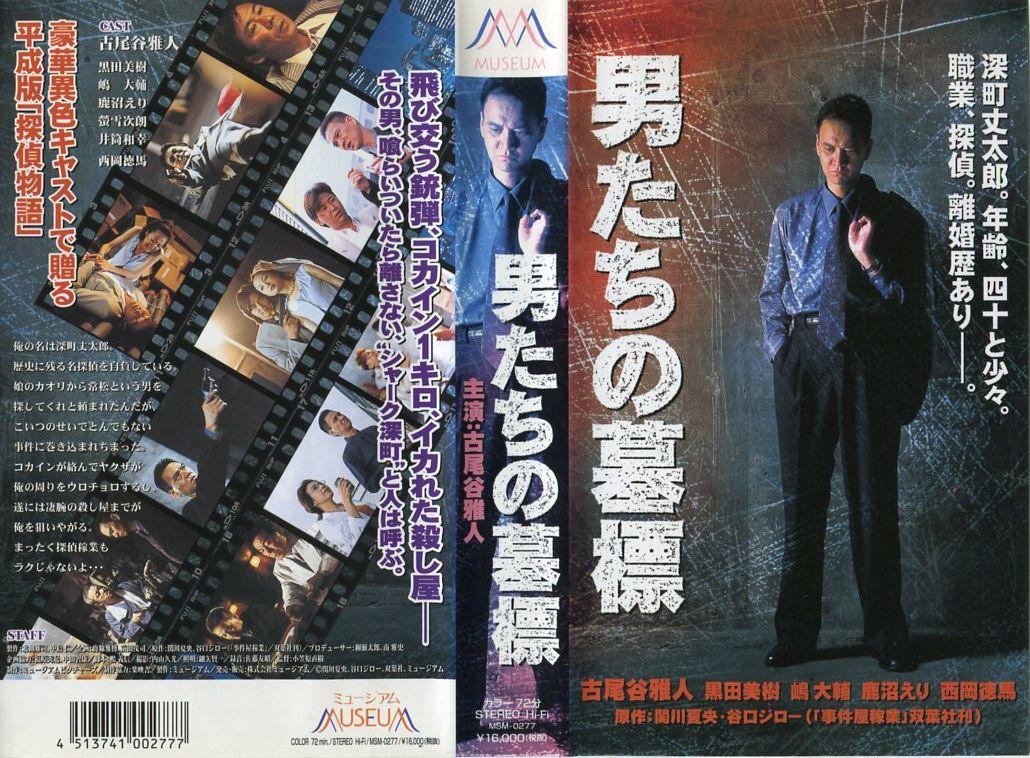 【VHSです】男たちの墓標 中古ビデオ【中古】