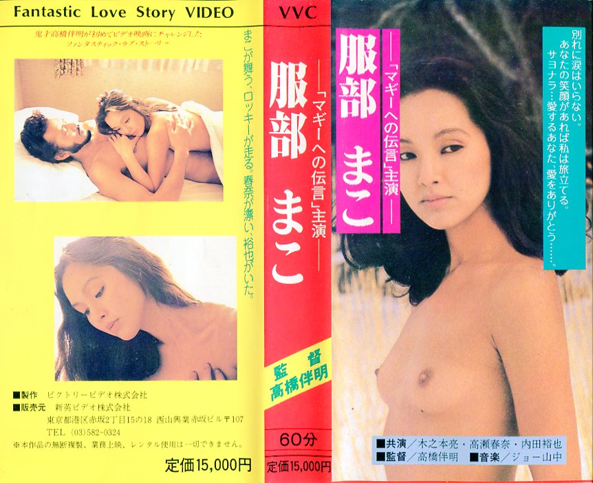 【VHSです】「マギーへの伝言」主演 服部まこ [字幕]|中古ビデオ【中古】