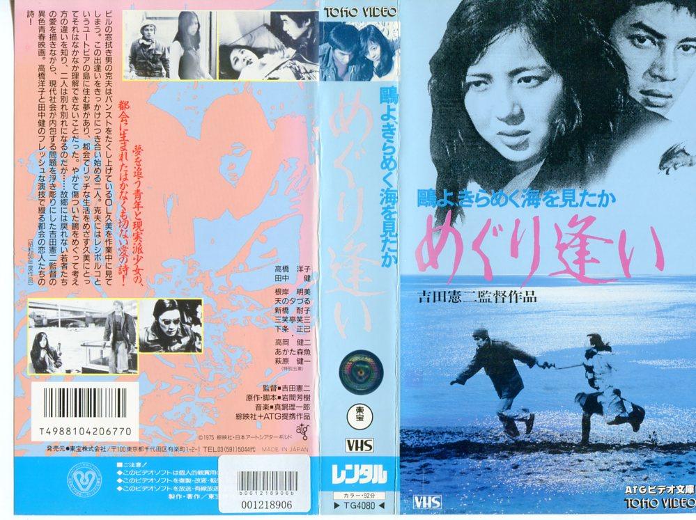 【VHSです】めぐり逢い 鴎よ、きらめく海を見たか [田中健]|中古ビデオ【中古】