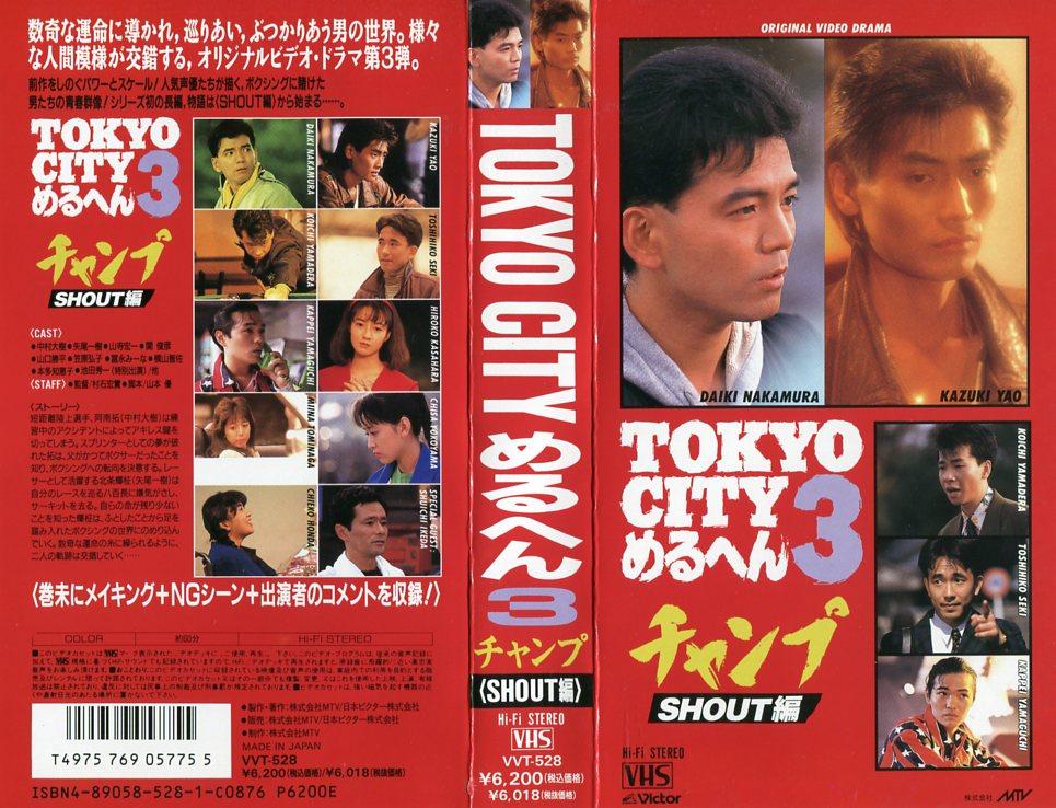 【VHSです】TOKYO CITYめるへん3チャンプSHOUT編 [中村大樹]|中古ビデオ【中古】【4/1 0時から 4/26 10時まで★ポイント10倍★☆期間限定】