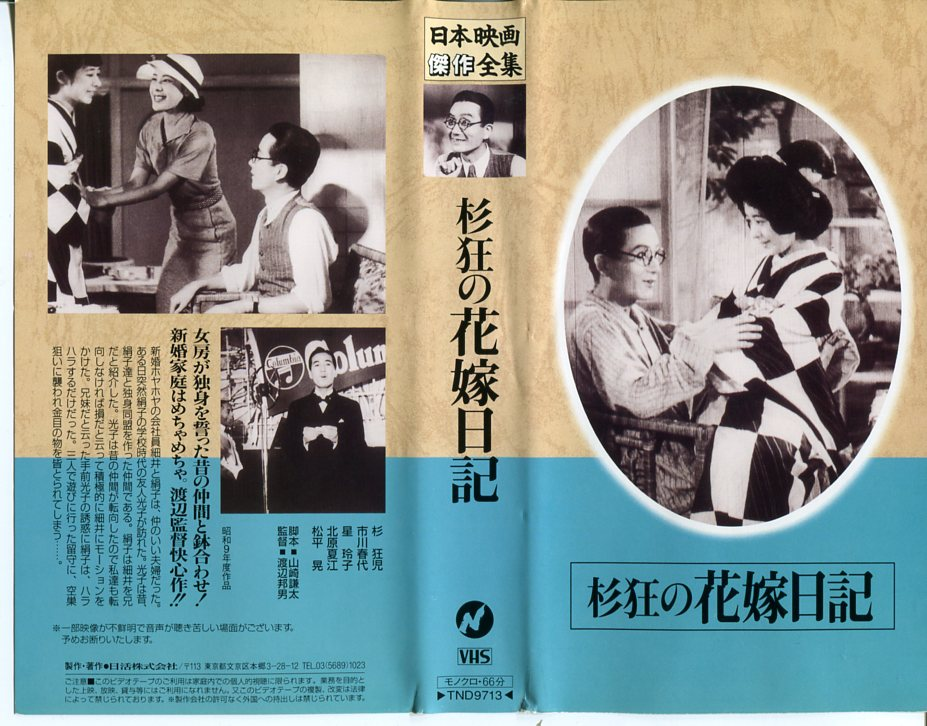 【VHSです】杉狂の花嫁日記 [杉狂児]|中古ビデオ【中古】