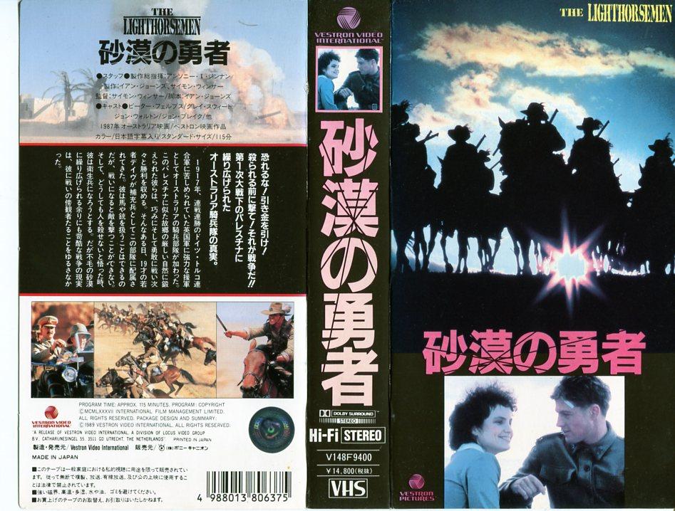 【VHSです】砂漠の勇者 [字幕]|中古ビデオ【中古】