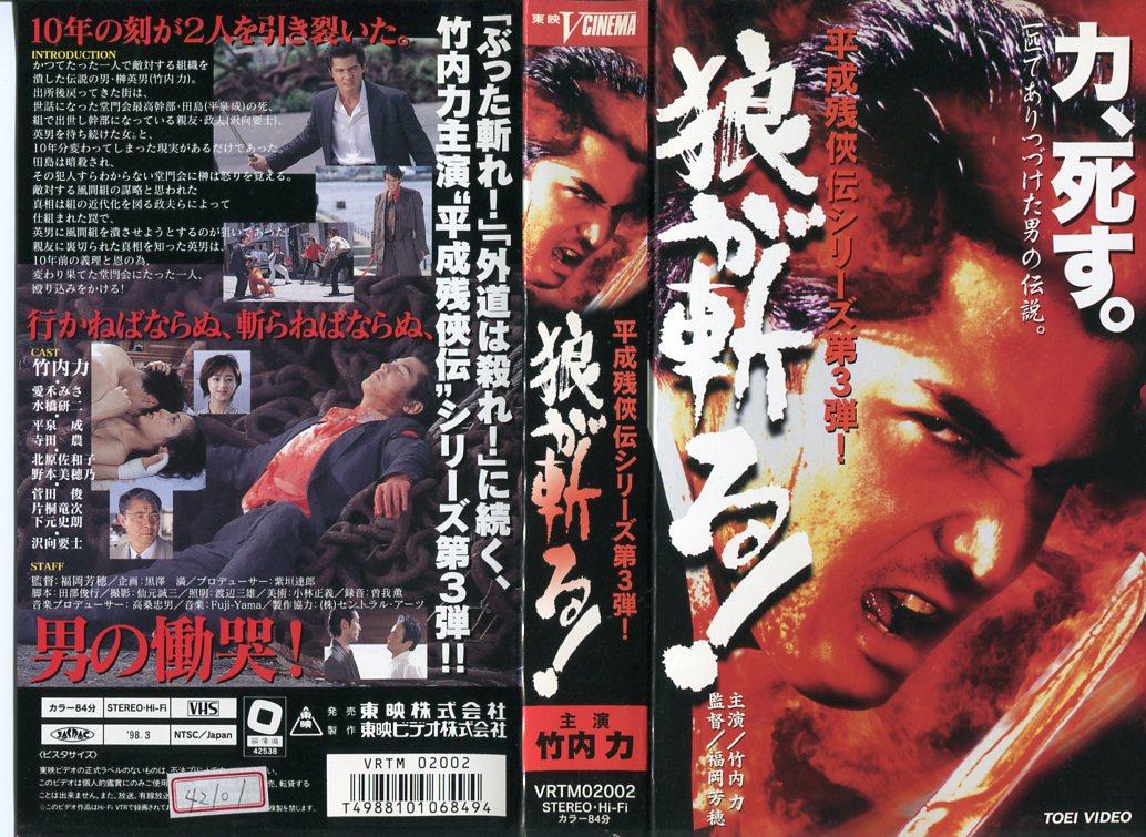 【VHSです】平成残侠伝シリーズ第3弾!狼が斬る! [竹内力]|中古ビデオ【中古】