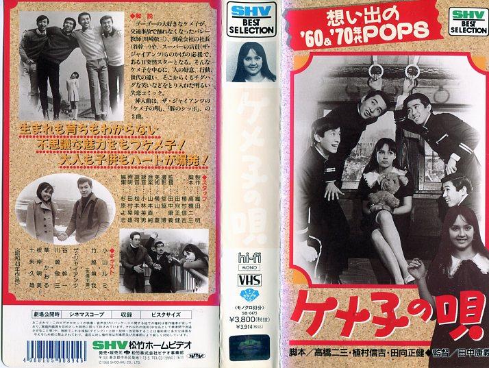 【VHSです】ケメ子の唄|中古ビデオ [K]【中古】