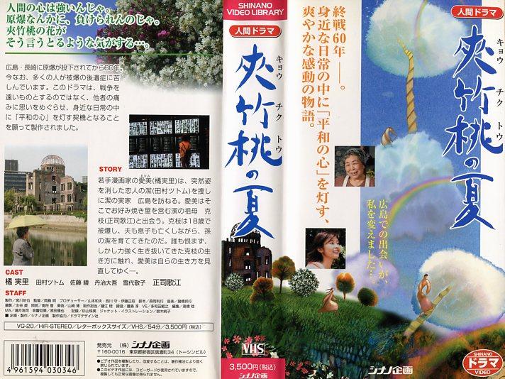 【VHSです】夾竹桃の夏|中古ビデオ [K]【中古】