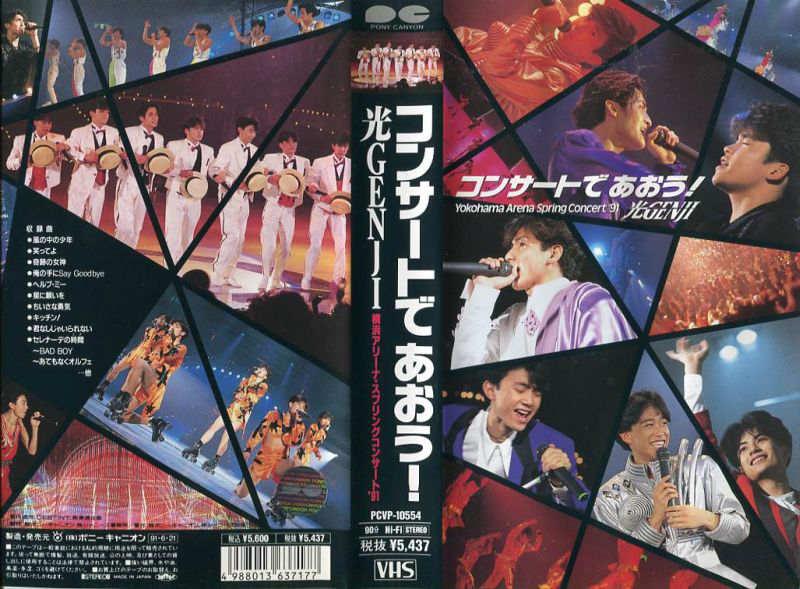 【VHSです】光GENJI コンサートであおう! 横浜アリーナ・スプリングコンサート'91|中古ビデオ【中古】