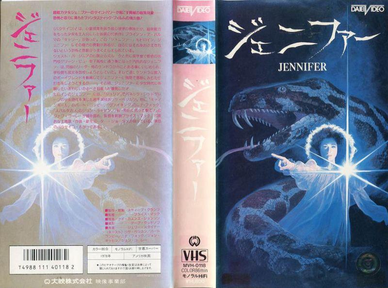 【VHSです】ジェニファー [字幕][リサ・ペリカン]|中古ビデオ【中古】