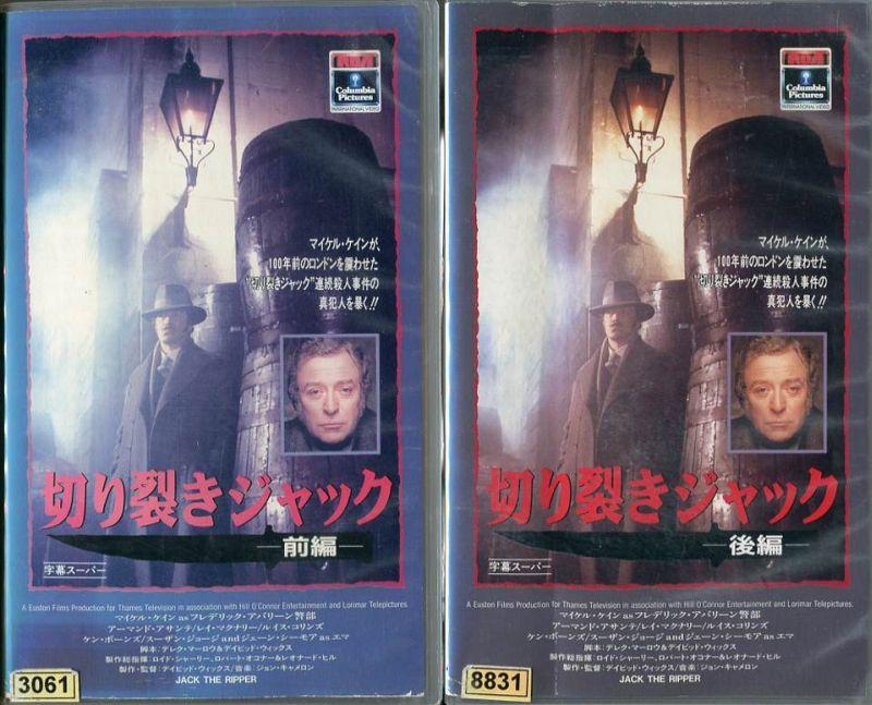 【VHSです】切り裂きジャック JACK THE RIPPER 2本組 [字幕][マイケル・ケイン]|中古ビデオ【中古】