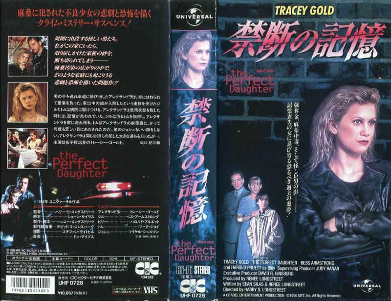 【VHSです】禁断の記憶 [字幕][トレーシー・ゴールド] 中古ビデオ【中古】