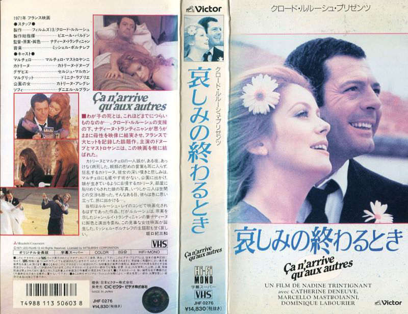 【VHSです】哀しみの終わるとき Can'arrive qu'aux autres [字幕]|中古ビデオ【中古】