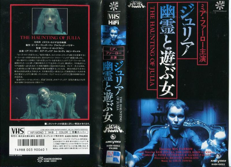 【VHSです】ジュリア 幽霊と遊ぶ女 [字幕][ミア・ファーロー]|中古ビデオ【中古】