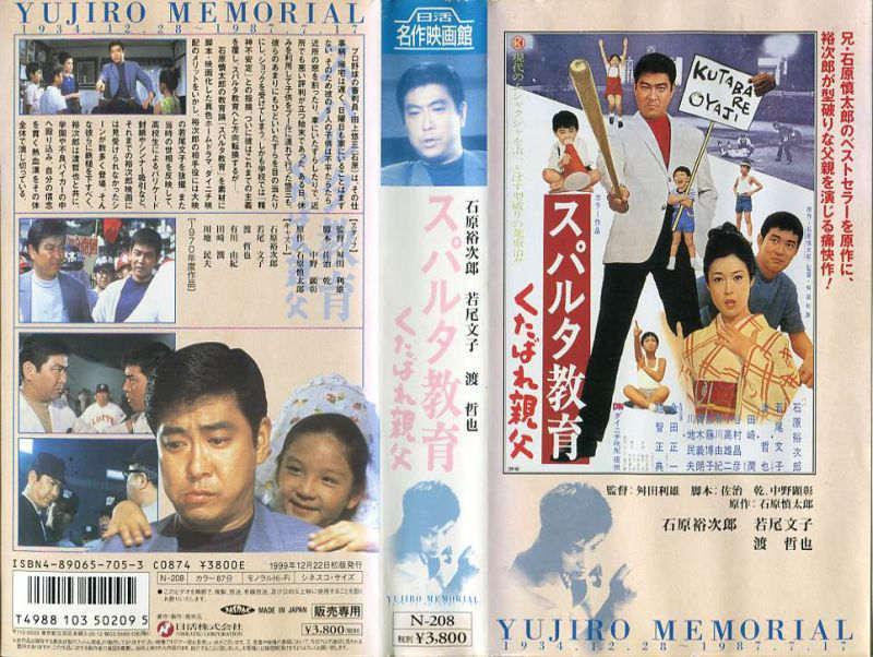 【VHSです】スパルタ教育 くたばれ親父 [石原裕次郎]|中古ビデオ【中古】
