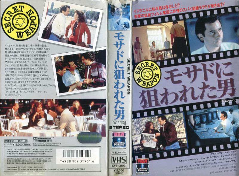 【VHSです】モサドに狙われた男(ジャケット上部にダメージ有り) [字幕][グリフィン・ダン]|中古ビデオ【中古】