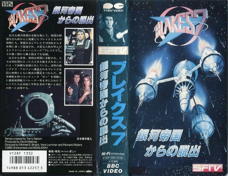【VHSです】SFTV ブレイクス7 銀河帝国からの脱出 [字幕]|中古ビデオ【中古】