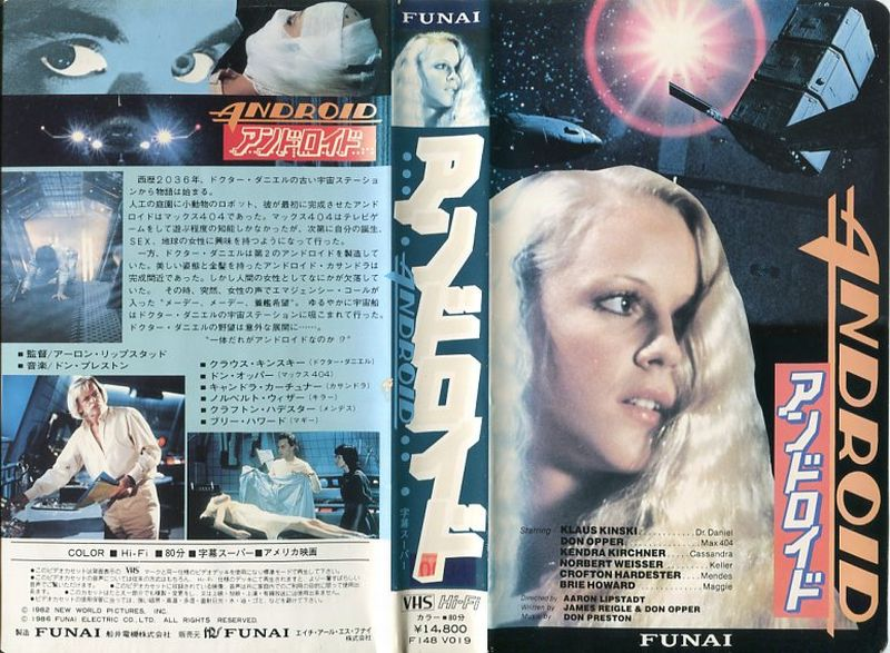 【VHSです】アンドロイド ANDROID [字幕][クラウス・キンスキー]|中古ビデオ【中古】