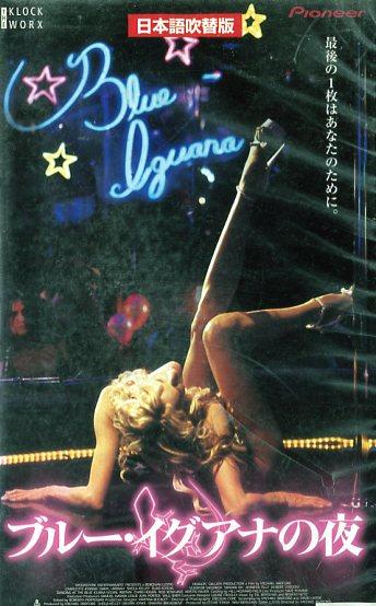 【VHSです】ブルー・イグアナの夜 [吹替] 中古ビデオ【中古】
