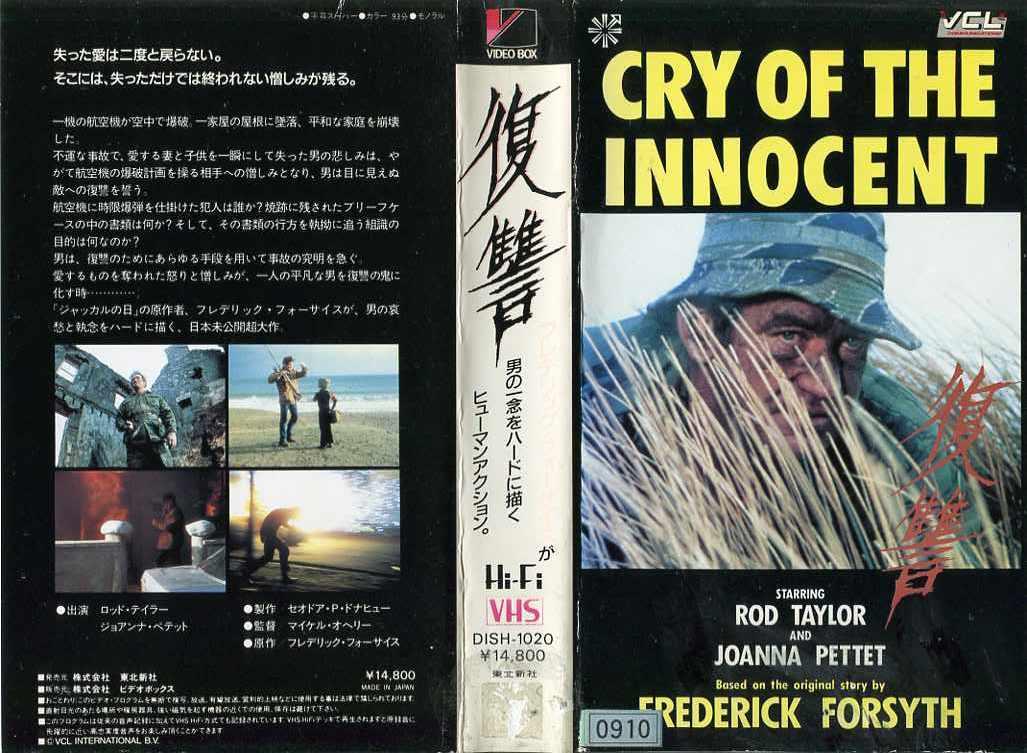 復讐 CRY OF THE INNOCENT (1980年) [字幕][原作:フレデリック・フォーサイス]|中古ビデオ