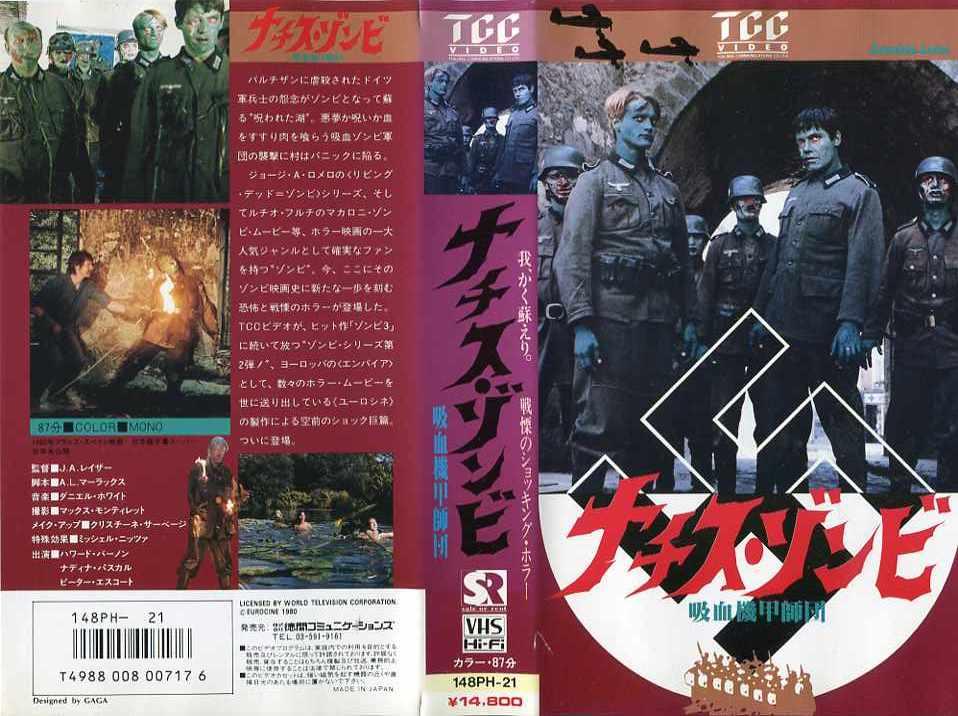 【VHSです】ナチス・ゾンビ 吸血機甲師団|中古ビデオ【中古】