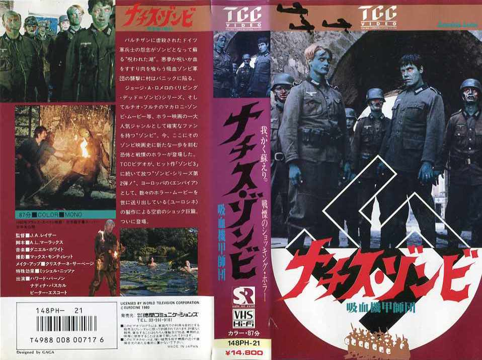 【VHSです】ナチス・ゾンビ 吸血機甲師団|中古ビデオ【中古】【4/1 0時から 4/26 10時まで★ポイント10倍★☆期間限定】