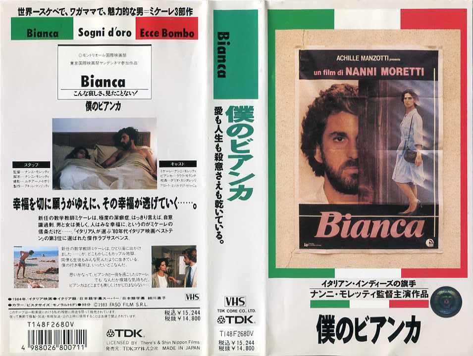 【VHSです】僕のビアンカ (1984年) [字幕][ナンニ・モレッティ]|中古ビデオ【中古】