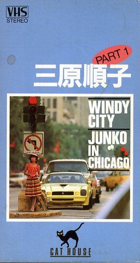 【VHSです】三原順子 WINDY CITY・JUNKO IN CHICAGO PART1|中古ビデオ【中古】