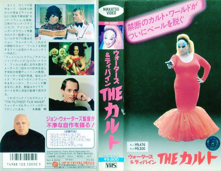【VHSです】ウォーターズ&ディバイン THEカルト [字幕] 中古ビデオ【中古】