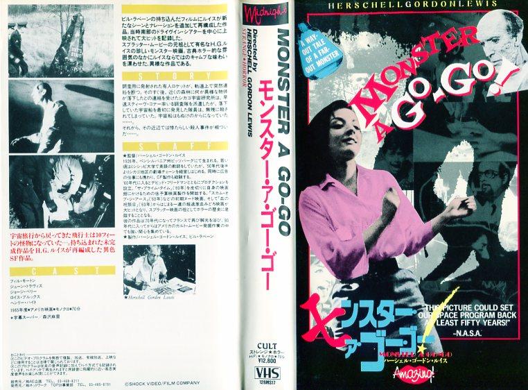 【VHSです】モンスター・ア・ゴーゴー [字幕]|中古ビデオ【中古】