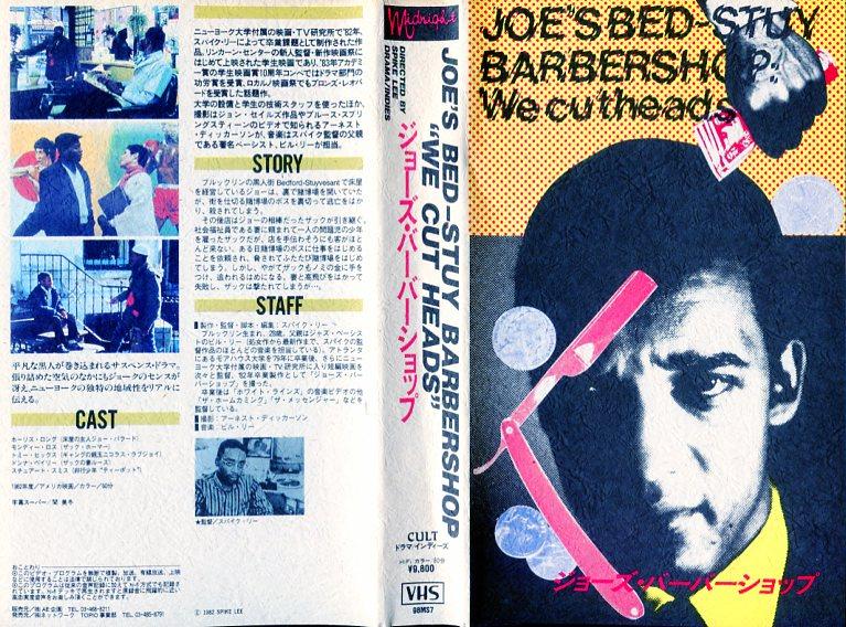 【VHSです】ジョーズ・バーバーショップ [字幕] 中古ビデオ【中古】【4/1 0時から 4/26 10時まで★ポイント10倍★☆期間限定】