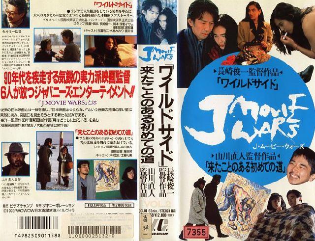【VHSです】J・MOVIE・WARS 「ワイルドサイド」「来たことある初めての道」|中古ビデオ【中古】