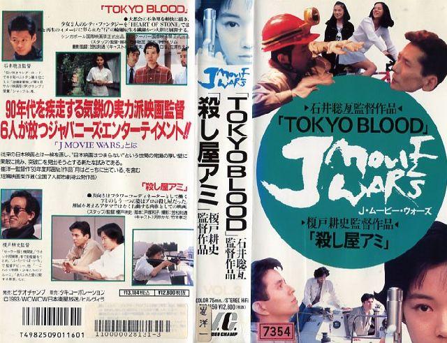 【VHSです】J・MOVIE・WARS「TOKYO BLOOD」「殺し屋アミ」|中古ビデオ【中古】